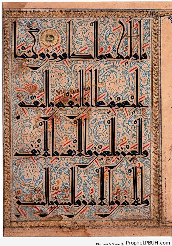 12th Century Quran Folio (Quran 5-44-45) - Islamic Calligraphy and Typography