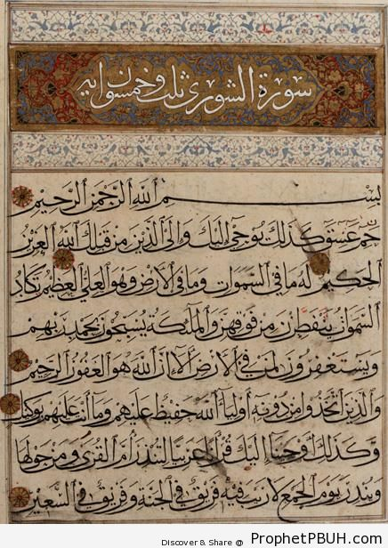 14th Centry Mushaf Folio With Quran 42 - Ash-Shura - Mushaf Photos (Books of Quran)