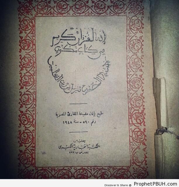 1948 Book of Quran - Mushaf Photos (Books of Quran)