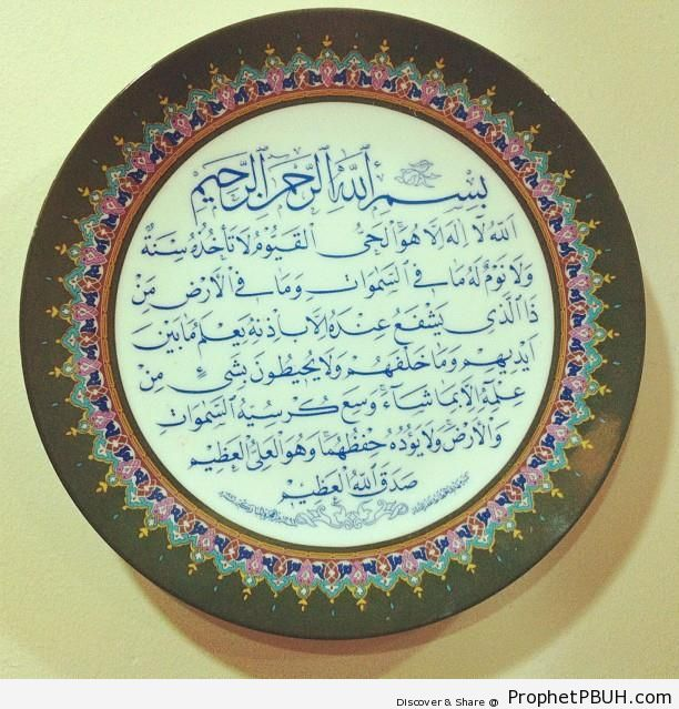 1967 Porcelain Dish With Ayat al-Kursi (Quran 2-255) Calligraphy - Islamic Calligraphy and Typography