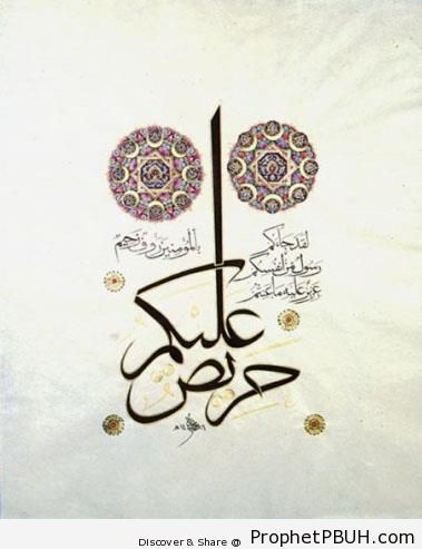 A Messenger (Surat at-Tawbah - Quran 9-128 Calligraphy) - Islamic Calligraphy and Typography