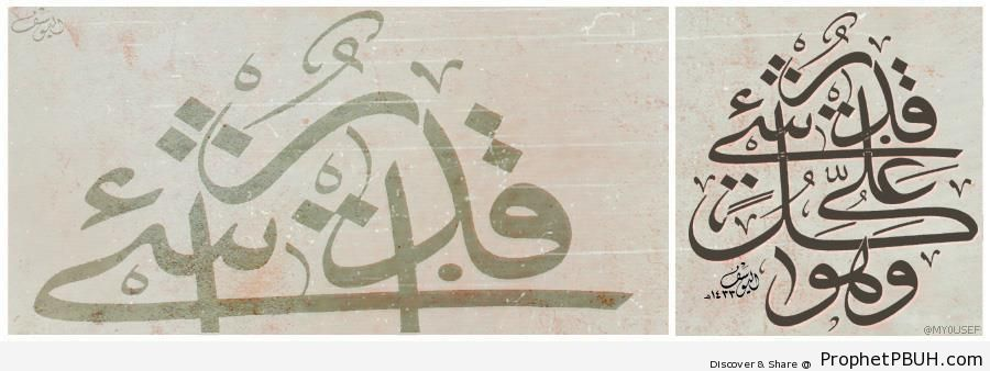 Able To Do All Things (Quran 5-120, 11-4 And Others) - Islamic Calligraphy and Typography