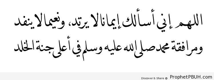 Accompaniment of Muhammad ï·º (Dua-) - Dua
