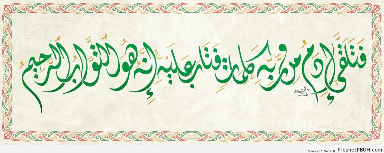 Adam (as) (Quran 2-37; Surat al-Baqarah) - Islamic Calligraphy and Typography