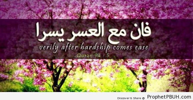 After Hardship Comes Ease (Quran 94-5) - Islamic Quotes