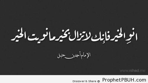 Ahmad ibn Hanbal - Imam Ahmad ibn Hanbal Quotes