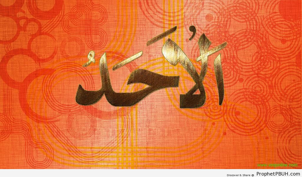 Al-Ahad (The Only, The Unique) Allah-s Name Calligraphy - Al-Ahad (The Only, The Unique)