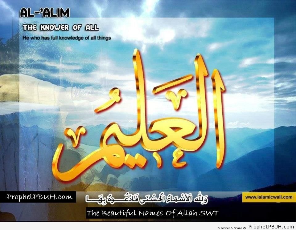 Al Aleem - The All Knowing