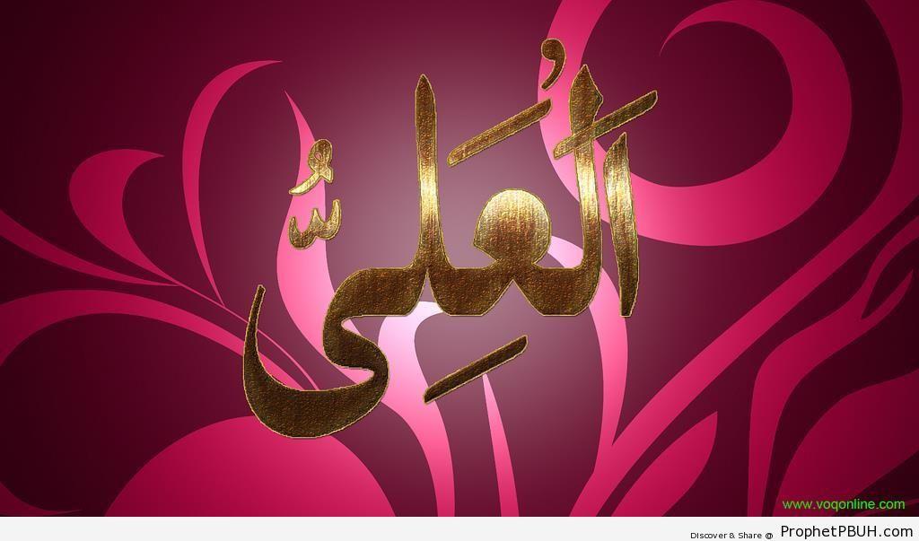 Al-Ali (The Most High) Allah Attribute Calligraphy - Al-Ali (The High)