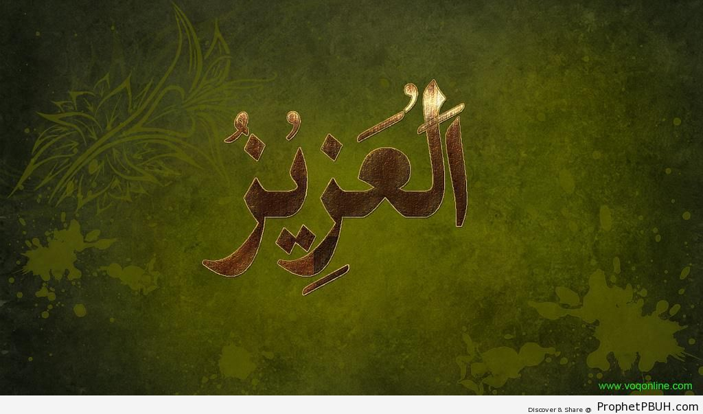Al-`Aziz (The Almighty) Allah-s Name Calligraphy - Al-`Aziz (The Almighty)
