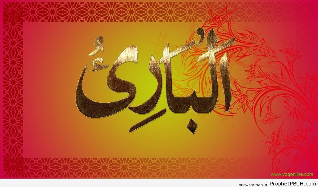 Al-Bari (The Designer) Allah Attribute Calligraphy - Al-Bari' (The Designer)