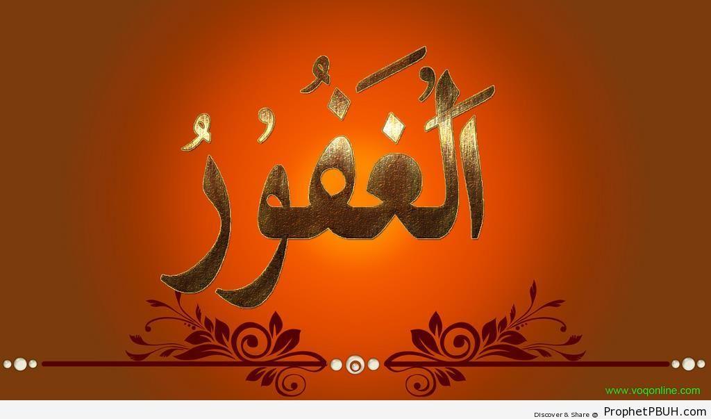 Al-Ghafoor (The Most Forgiving) Calligraphy - Al-Ghafoor (The Most Forgiving)