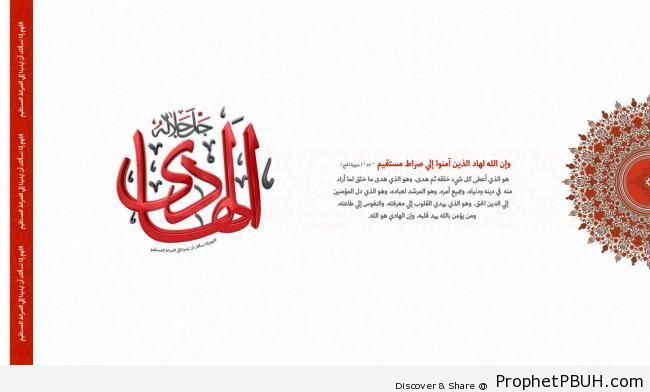 Al-Hadi [The One True Guide] Allah Attribute Calligraphy and Description - 3D Calligraphy and Typography