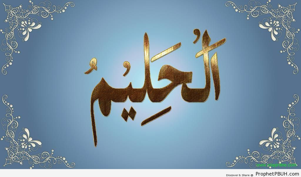 Al-Haleem (The Forbearing) Calligraphy - Al-Haleem (The Forbearing)