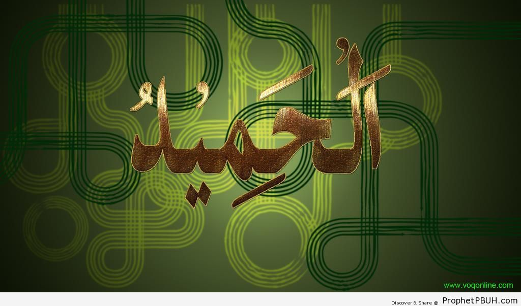 Al-Hameed (The Infinitely Worthhy of Praise) Allah-s Name Calligraphy - Al-Hameed (The Infinitely Worthy of Praise)