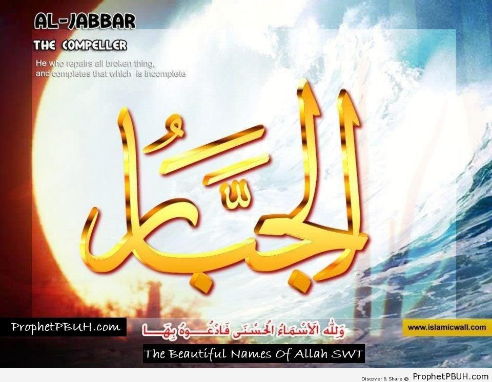 Al Jabbar - The Compeller
