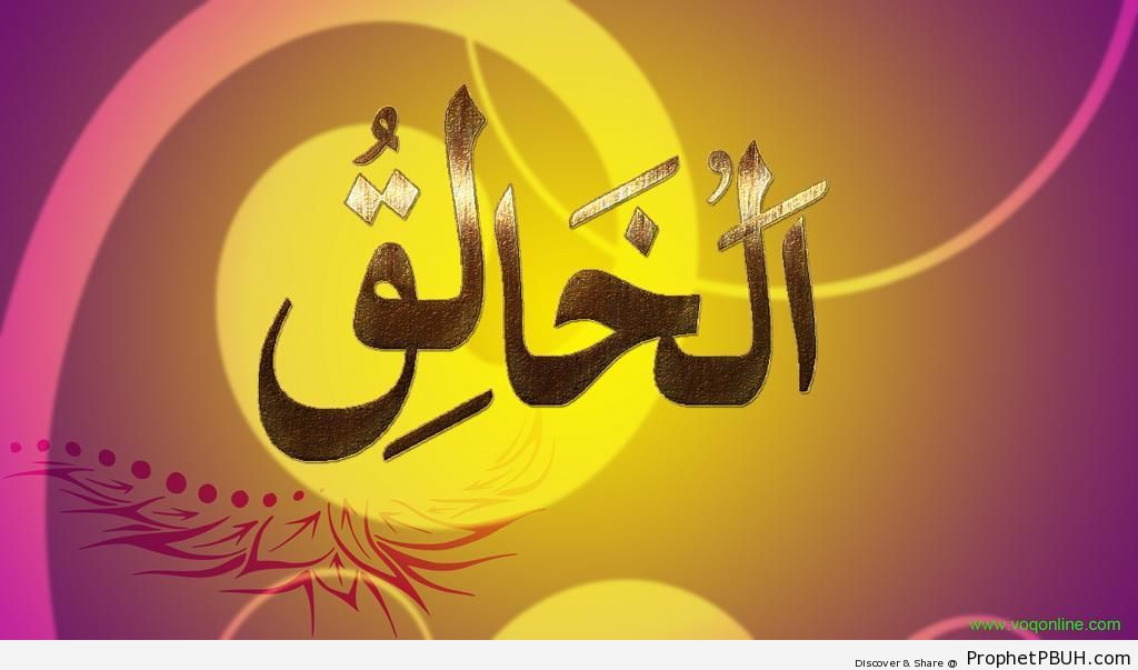 Al-Khaliq (The Creator) Calligraphy - Al-Khaliq (The Creator)