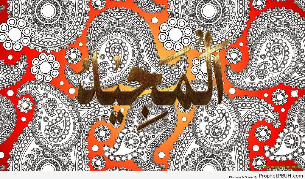 Al-Majeed (The Owner of All Glory) Allah-s Name Calligraphy - Al-Majeed (The Owner of All Glory)