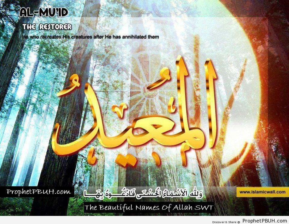 Al Mueed - The Restorer