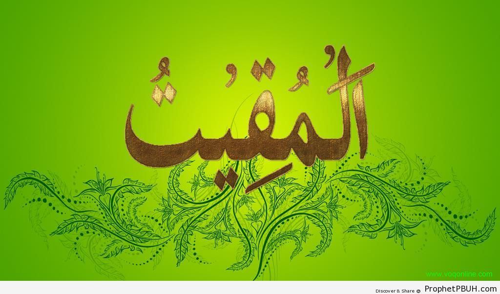 Al-Muqeet (The Nourisher of Bodies and Souls) Allah Name Calligraphy - Al-Muqeet (The Nourisher)