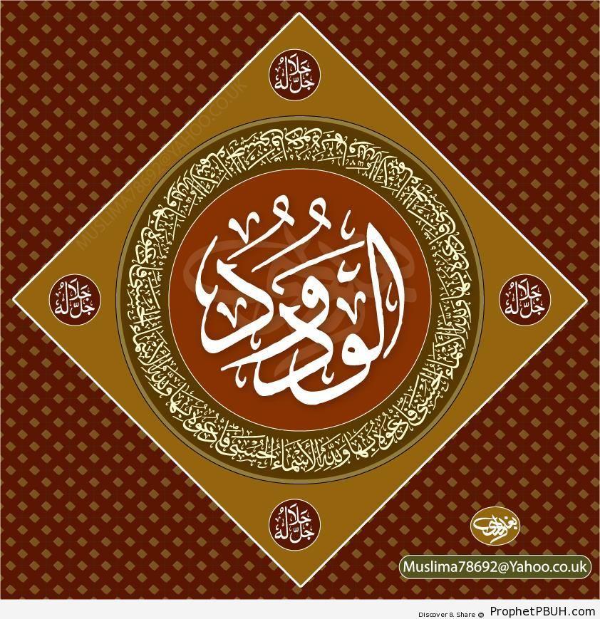 Al Wadud Prophet Pbuh Peace Be Upon Him