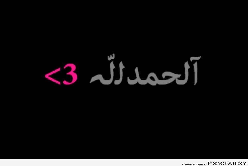 Alhamdulillah - Alhamdulillah Calligraphy and Typography -010