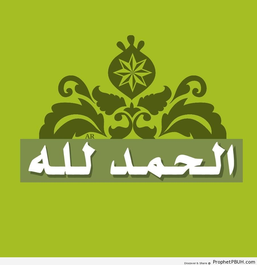 Alhamdulillah (Tahmeed Dhikr) - Alhamdulillah Calligraphy and Typography