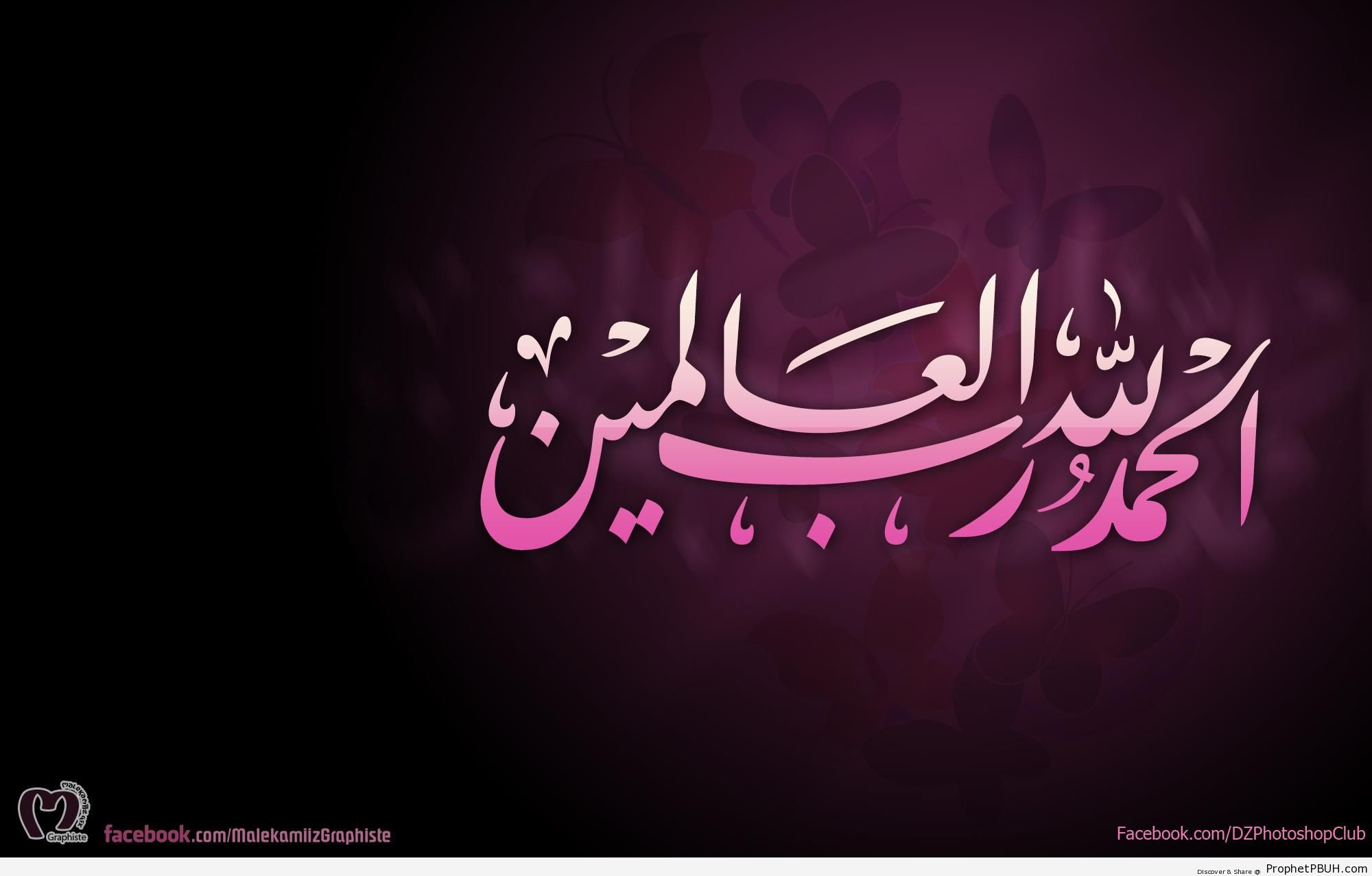 Alhamdulillah Wallpaper (Quran 1-2; Surat al-Fatihah and others) - Dhikr Words