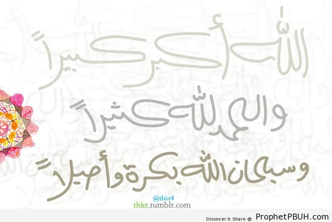 All Glory and Purity (Dhikr) - Dhikr Words -