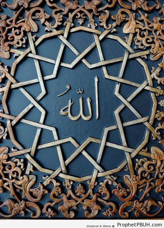 Allah Calligraphy Inside Islamic Decorations - Allah Calligraphy and Typography