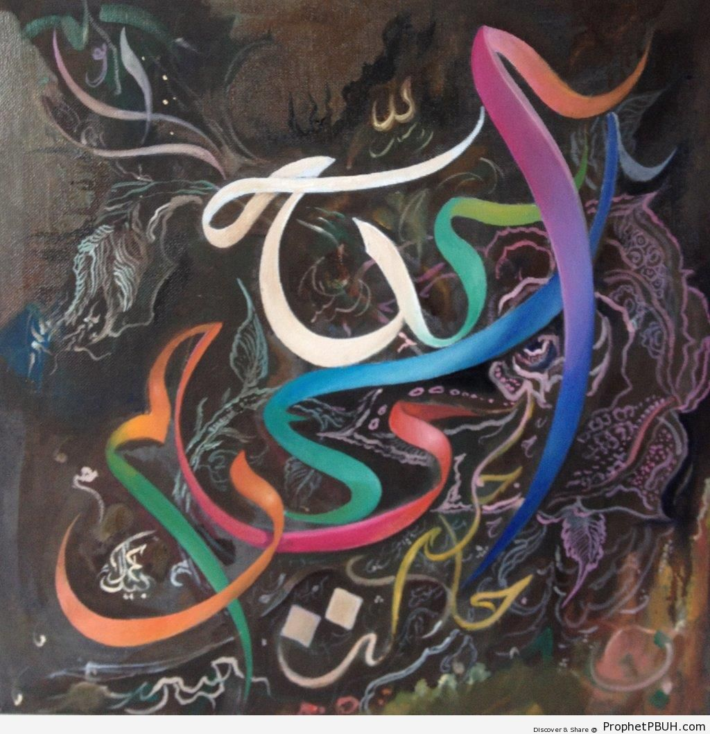 Allah Karim (God is Gracious) Calligraphy Painting - Allah Karim (God is Gracious) Calligraphy and Typography