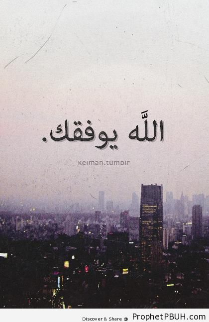 Allah Yuwaffiqak - Dua