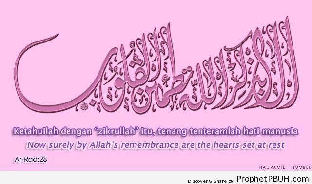 Allah-s Remembrance (Surat ar-Ra`d - Quran 13-28 Calligraphy) - Islamic Calligraphy and Typography