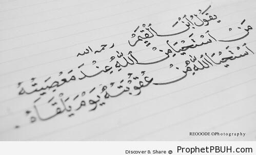 Allah-s Shyness - Ibn Qayyim Al-Jawziyyah Quotes