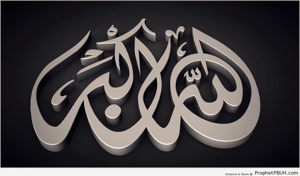 Allahu Akbar- (God is the Greatest) Perspective Calligraphy - 3D Calligraphy and Typography
