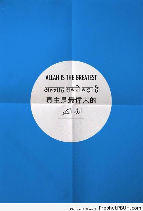 Allahu Akbar in Four Alphabets - Allahu Akbar Calligraphy and Typography