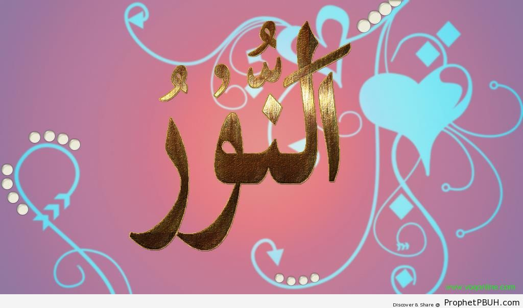 An-Noor (The Light of the Heavens and the Earth) Allah-s Name Calligraphy - An-Noor (The Light of the Heavens and the Earth)