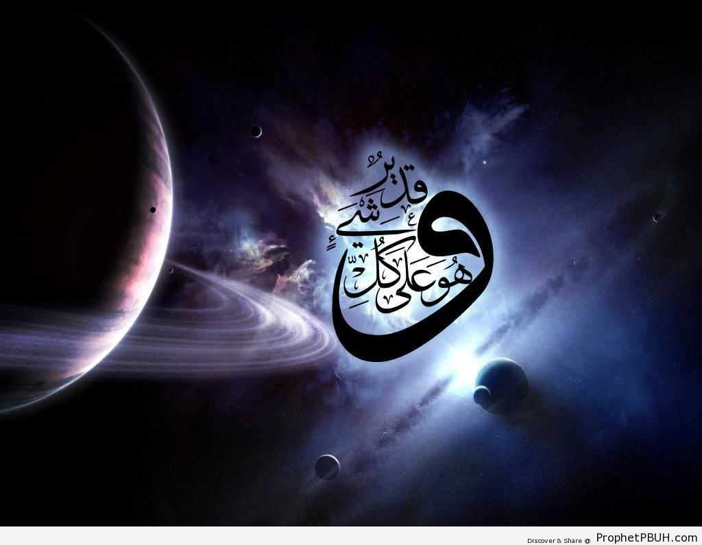 And He Has Power Over All Things (Quran 5-120 And Others) - Drawings of Planets
