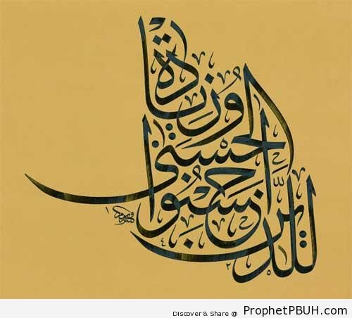 And Something More (Quran 10-26 - Surat Yunus Calligraphy) - Islamic Calligraphy and Typography