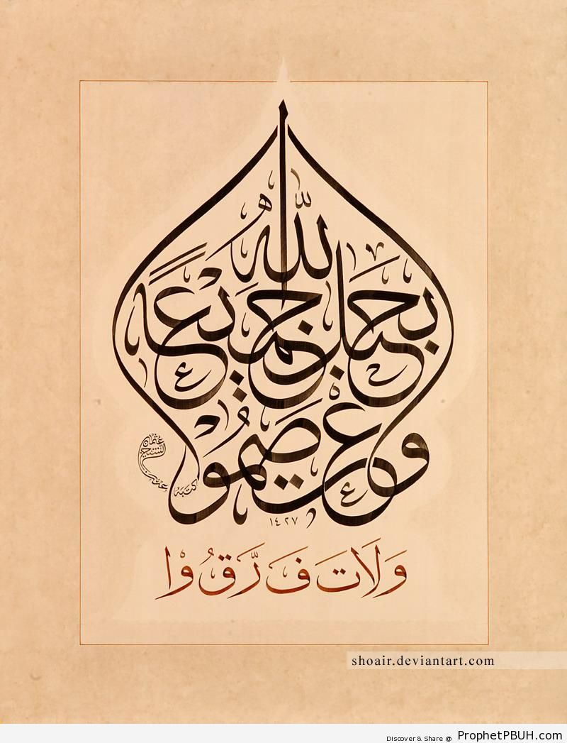And hold on to the rope of Allah - Islamic Calligraphy and Typography