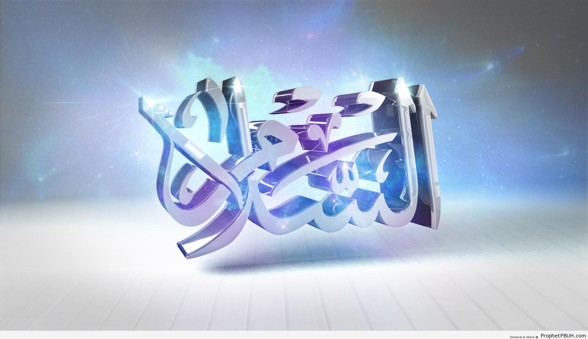 As-Salam [The Source of Peace and Salvation] Allah Attribute 3D Calligraphy HD Wallpaper [1920 x 1080] - 3D Calligraphy and Typography