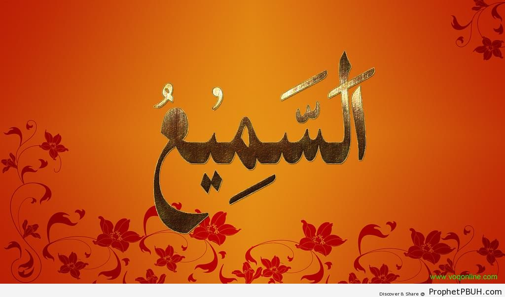 As-Sami` (The All-Hearer) Allah-s Name Calligraphy - As-Samee` (The All-Hearing)