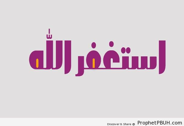 Astaghfirallah Typography - AstaghfirAllah Calligraphy and Typography