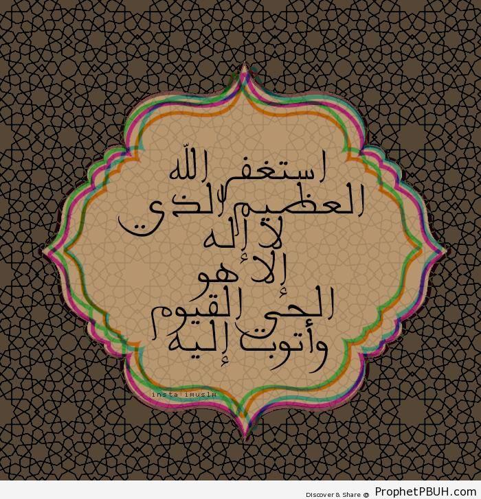 Astaghfirullah (Dua) - Dua -Pictures