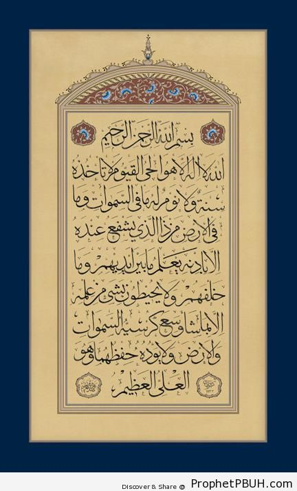 Ayat Al Kursi The Throne Verse Calligraphy Islamic