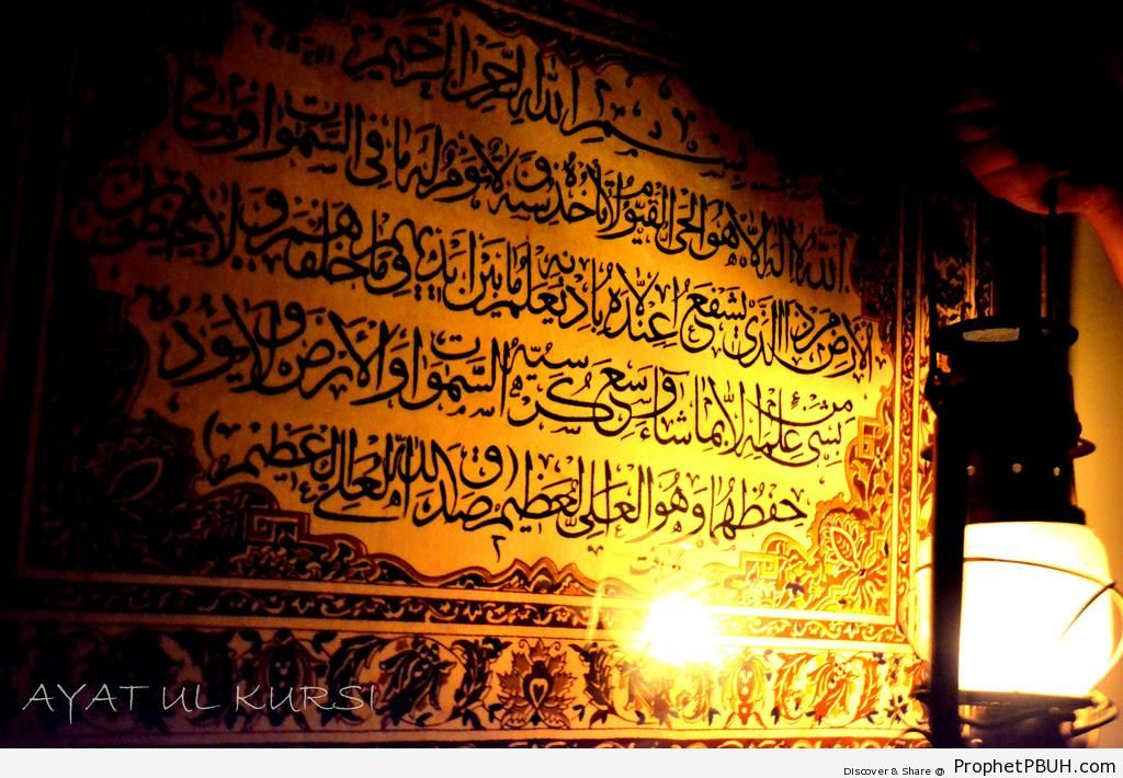 Ayat al-Kursi Calligraphy and Lantern (Quran 2-255) - Islamic Calligraphy and Typography