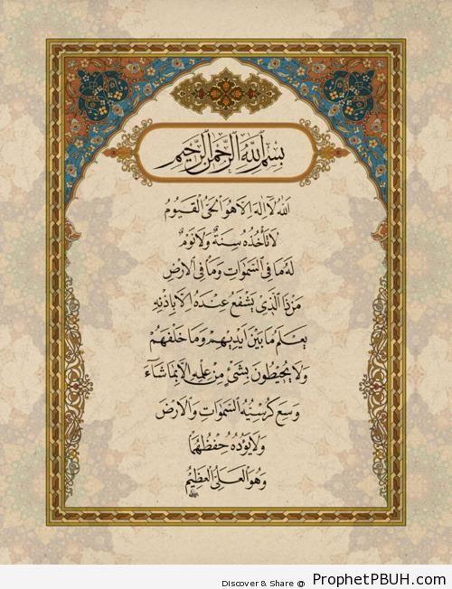 Ayat Al Kursi Islamic Calligraphy And Typography