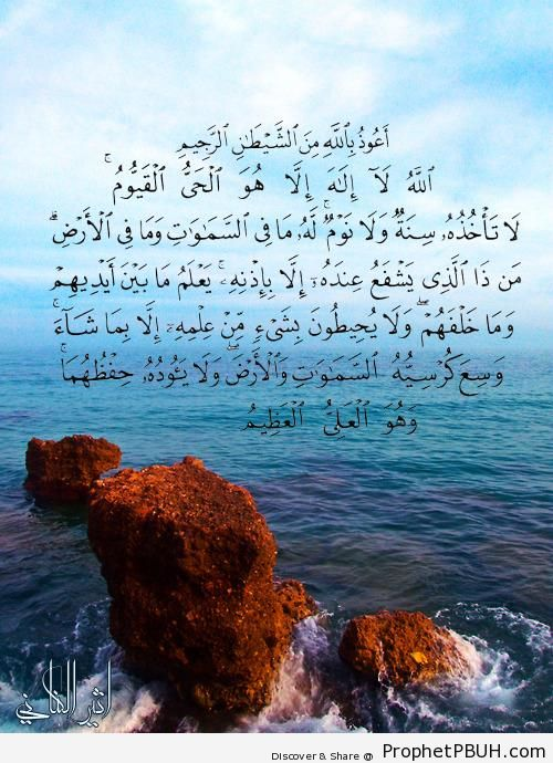 Ayat al-Kursi - Quran 2-255 Ayat al-Kursi (The Throne Verse)