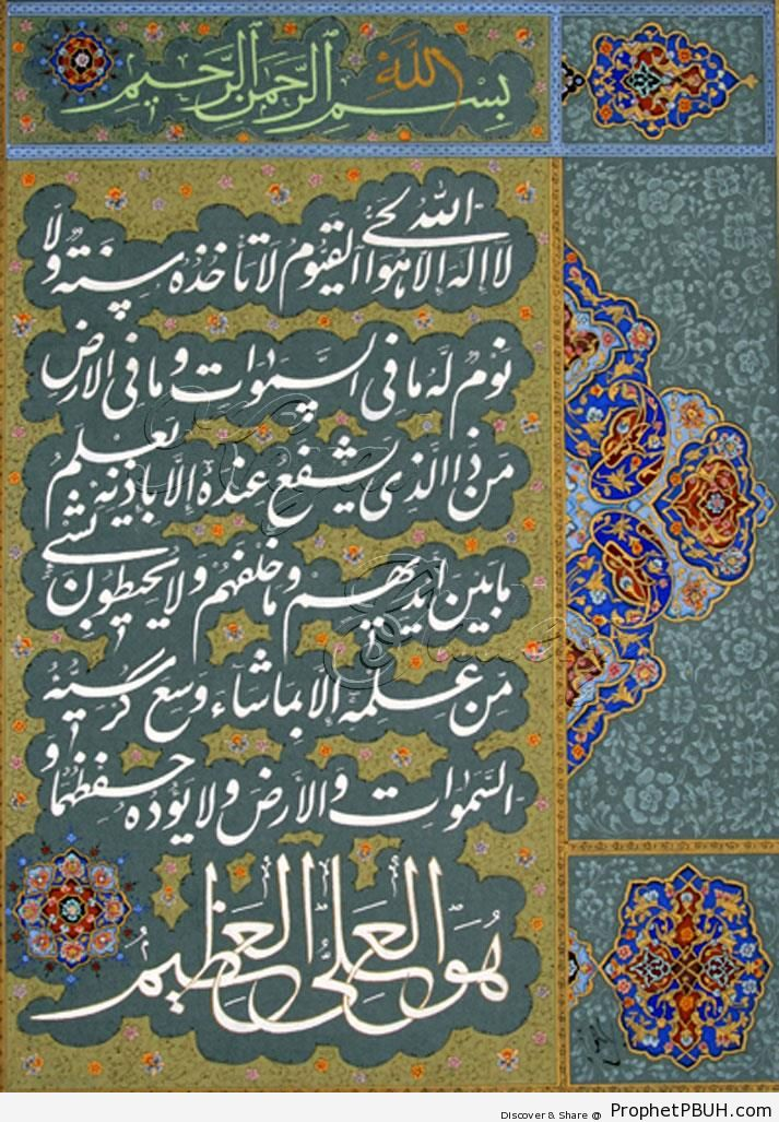 Ayat al-Kursi (Quran 2-255) Calligraphy in Nasta`liq Script - Islamic Calligraphy and Typography