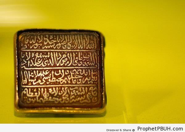 Ayat al-Kursi (Surat al-Baqarah 2-255) - Quran 2-255 Ayat al-Kursi (The Throne Verse)